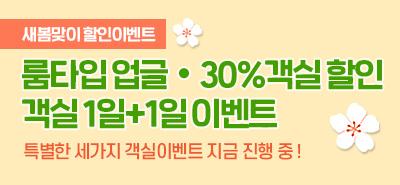 룸타입 업글, 30% 객실할인 객실 1일 + 1일 이벤트