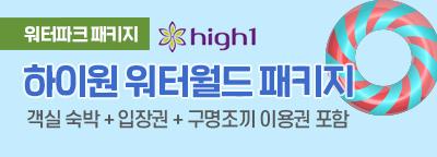 하이원 워터월드 패키지, 객실1박 + 입장권 2매 + 구명조끼 이용권 2매포함