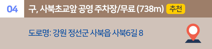 구.사북초교앞 공영주차장
