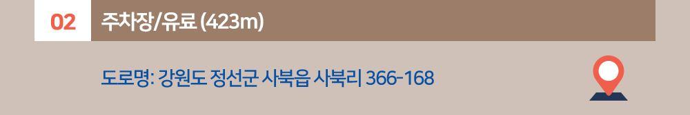 공영/유료주차장 423m
