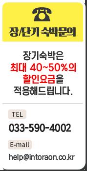 장/단기 숙박문의 010-8844-0409